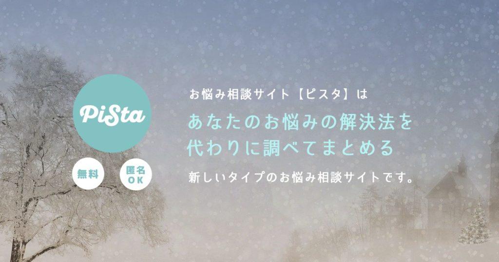 お悩み相談サイトPista